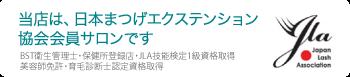 当店は、日本まつげエクステンション協会会員サロンです