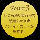 Point3. いつも通り美容室で装着したままパーマ・カラーが出来る!