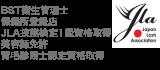 BST衛生管理士 保健所登録店 JLA技能検定1級資格取得 美容師免許 育毛診断士認定資格取得